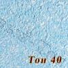 Жидкие обои Новый-Тон 40, голубые, смесь шёлка и целлюлозы