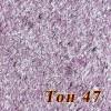 Жидкие обои Новый-Тон 47, фиолетовые, смесь шёлка и целлюлозы